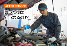 AFTER SERVICE 買った後はどうなるの